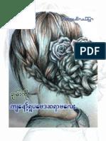 က်ေနာ့္ ရူပေဗဒဆရာမေလး ( ခ်မ္းကို )