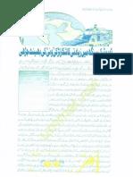Aurat Par Tashadud |/Woman PunishmenT  9784