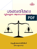 Sabarimala Book