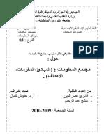 _._.pdf;filename= UTF-8''الأستاذ بطوش .بحث بمجتمع المعلومات.pdf
