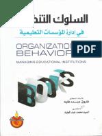 _التنظيمي لسلوك