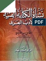 نشأة الكتابة الفنية في الأدب العربي - حسين نصار