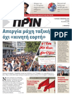 Εφημερίδα ΠΡΙΝ, 4.11.2018 | αρ. φύλλου 1399