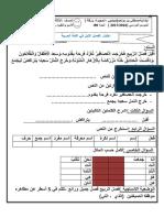arabic-3ap17-1trim1.pdf