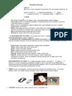 275328967-Hardver-seminarski