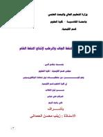 نفط.pdf