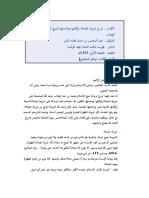 abdul Muhsin.pdf