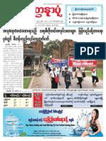 Yadanarbone Daily-11-11-2018