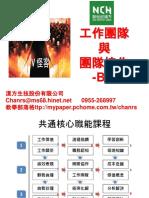107.09.19-漢方生技股份有限公司-(B2)工作團隊與團隊合作-詹翔霖