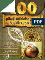 مائه من عظماء الاسلام غيرو مجرى التاريخ