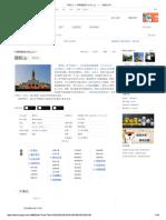 普陀山(中国佛教四大名山之一) - 搜狗百科.pdf