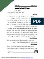 نشاة اللغة العربية .pdf
