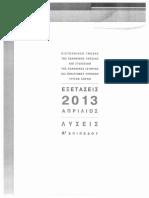 Λύσεις εξετάσεων 2013