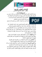 Dr. Jamal Abdel Kareem Dabbas _ Drdabbas.com _Medical Publication Archive _part1