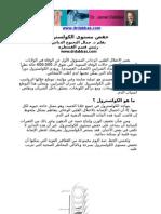 Dr. Jamal Abdel Kareem Dabbas _ Drdabbas.com _Medical Publication Archive _part2