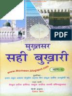 MukhtasarSahiBukhariInHindiLanguageVolume-1www.momeen.blogspot.com.pdf