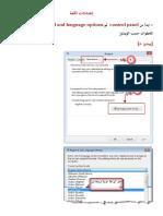 إعدادات اللغة.pdf