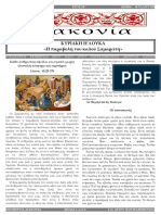 Διακονία-929-11.11.2018.pdf