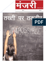 Manjari-A Feminist Journal Special Number on Education 2018