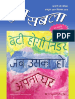 Hum Sabla a Feminist Journal in Hindi published by JAGORI 23-10-2018