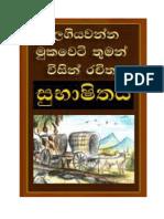 subhashithaya.pdf