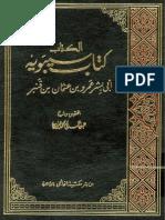 Imam Sibawaihi Al-Kitab (Ilmu Nahwu) Lengkap.pdf 9967892af1