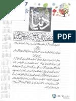Aurat Par Tashadud |/Woman PunishmenT 9887