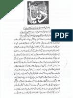 Aurat Par Tashadud |/Woman PunishmenT 9894