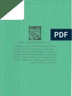 Aurat Par Tashadud |/Woman PunishmenT 9905