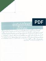 Aurat Par Tashadud |/Woman PunishmenT 9909