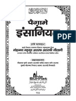 Paghambar-e-Islam-Hindi-1.pdf
