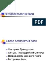 Fiziopatologie - RUSA
