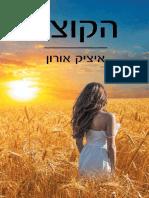 הקוצר / איציק אורון