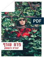 פרח טורף / יהודית וינשטוק