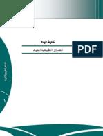 المصادر الطبيعية للمياه.pdf