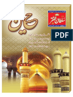 Mahnama Sultan Ul Faqr September 2018