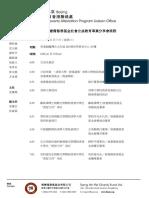2018清華大學與曾憲備慈善基金社會公益教育事業分享晚宴流程