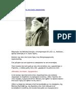 Παΐσιος «Φονιάδες των λαών, αμερικάνοι».docx