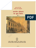 Hindi Class 12 History Part 3