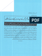 Muttahida Majlis-e-Amal 9941