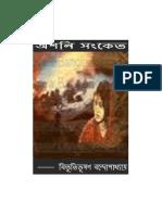 ASHANI SANKET (www.amarbooks.com).pdf