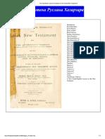 The Interlinear Literal Translation of the Greek New Testament.pdf