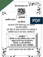 ॥ श्री रामचन्द्राय नमः ॥