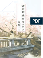 [www.asianovel.com]_-_I_Want_to_Eat_Your_Pancreas__Chapter_0___Prologue_-_Chapter_10.pdf