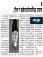 National Education Day Abul Kalam Azad Memory