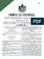 ν. 400 1914 11 20 Τροποπ. κ Συμπληρ. Νόμου