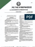 P.D.301-1996(1)