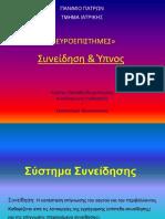 Νευροεπιστήμες_Δικτυωτός Σχηματισμός_Επίπεδα Συνείδησης_Ύπνος.pdf