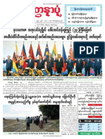 Yadanarpon Daily 14-11-2018