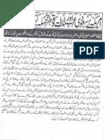 ISLAM-Pakistan-KAY-DUSHMAN 10031